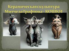 Завораживающая керамика. Кошки - вазы и статуэтки. Mitchell Grafton