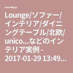 Lounge/ソファー/インテリア/ダイニングテーブル/北欧/unico...などのインテリア実例 - 2017-01-29 13:49:07