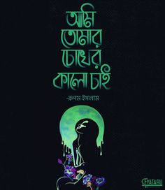 Lyric Quotes, Lyrics, Typography Tutorial, Amazing Dp, Bangla Quotes, Fossils, Fonts, Behance, Calligraphy