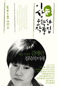 침묵의 미래외-제37회 이상문학상 작품집(2013)