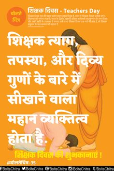 Teachers Day Quotes Greetings Whatsapp SMS in Hindi with Images  Part 35