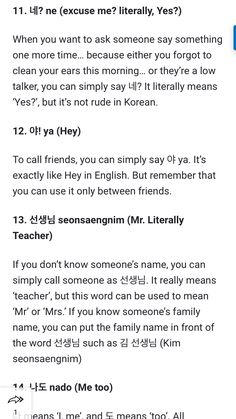 Korean Verbs, Korean Slang, Korean Phrases, Language Study, Language Lessons, Learn A New Language, Korean Words Learning, Korean Language Learning, How To Speak Korean