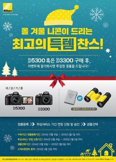 겨울_이벤트 Korea Design, Event Page, Web Banner, Promotion, Digital, Winter, Merry Christmas, Coupon, Coupons