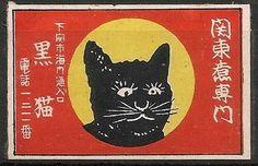 Mighty charming vintage Japanese black cat matchbox label. via ebay; link broken