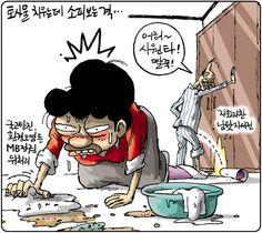 [김용민의 그림마당]2015년 1월 30일…토사물 치우는데 소피보는 격!