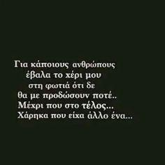 Greek quotes. Απογοήτευση. #2