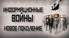 Дмитрий Перетолчин. Дмитрий Таран. Информационные войны - Новое поколение