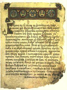 Описание осады и разорения монастыря Соловецкого, XVIII век