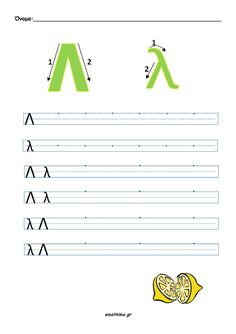 Picture Line Chart, Greek, School, Baby, Kids, Pictures, Young Children, Photos, Boys