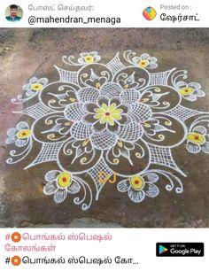 Easy Rangoli Designs Videos, Indian Rangoli Designs, Rangoli Designs Latest, Simple Rangoli Designs Images, Rangoli Designs Flower, Rangoli Border Designs, Rangoli Ideas, Rangoli Designs With Dots, Beautiful Rangoli Designs