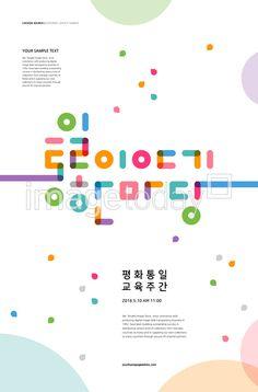 디자인소스 - 이미지투데이 :: 통로이미지(주) Event Branding, Branding Design, Logo Design, Graphic Design, Typography, Abstract, Logos, Cover, Editorial