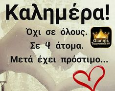 Good Night, Good Morning, Funny Greek, Night Photos, Wish, Funny Jokes, Let It Be, Humor, Women