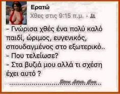 Funny Quotes, Life Quotes, Funny Greek, Funny Pictures, Humor, Funny Phrases, Quotes About Life, Fanny Pics, Quote Life