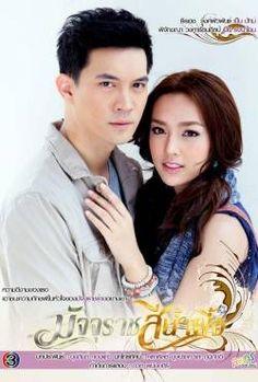 Majurat See Nampeung (มัจจุราชสีน้ำผึ้ง) Episode 1
