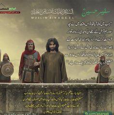 Imam Hassan, Bravest Warriors, Fight Alone, Holi, Movie Posters, Movies, Films, Film Poster, Holi Celebration