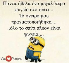 Minion Jokes, Minions, Free Therapy, Funny Statuses, Greek Quotes, Funny Photos, Laugh Out Loud, The Funny, Life Is Good