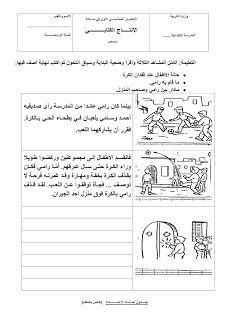 كل إمتحانت السنة الرابعة ثلاثي أول مع الإصلاح موارد المعلم Arabic Lessons Blog Lesson