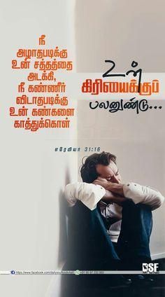 Bible Vasanam In Tamil, Tamil Bible Words, Encouraging Bible Verses, Bible Quotes, Bible Words Images, Bible Promises, Bible Verse Wallpaper, Divine Mercy, Daily Bible