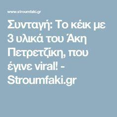 Συνταγή: Το κέικ με 3 υλικά του Άκη Πετρετζίκη, που έγινε viral! - Stroumfaki.gr Greek Desserts, Greek Recipes, New Recipes, Cake Pops, Food And Drink, Sweets, Cooking, Foods, Cakes