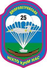 25 Brigada Aérotransportada Separada Sports, Ukraine, Hs Sports, Sport