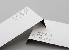 Bilingual logo and business card with angle cut detail for gallery and creative space Sifang Art Museum, designed by Foreign Policy