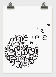 type, pictorialized and breaking free Copperplate Calligraphy, Arabic Calligraphy Design, Arabic Design, Calligraphy Quotes, Typography Served, Typography Fonts, Typography Design, Lettering, Arabic Font