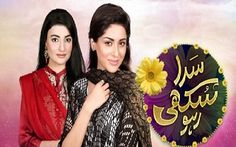 Sada Sukhi Raho Episode 17 On Geo Tv - 5 October 2015.Watch Now Sada Sukhi Raho Episode 17 Latest Episode.Watch Online Sada Sukhi Raho Episode 17 High Quality videos.Watch Online&...