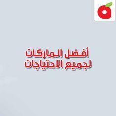 7ad8f055ba945 عروض هايبر بنده السعودية من 21 حتى 27 يناير 2016 أفضل الماركات لجميع  الاحتياجات