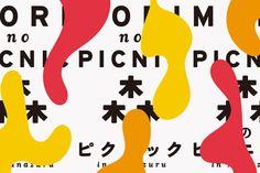 森のピクニック Flyer Art Direction & Design: Osawa Yudai Creative Produce: Kawaguchi Shun Creative Direction & Copywriting: Kato Junya Illustration: Yamamoto Chika <2016>