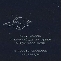 ночь The Words, Cool Words, Russian Quotes, True Love Quotes, Meaning Of Life, My Mood, Life Motivation, Mood Quotes, In My Feelings