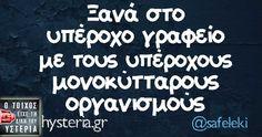 Ξανά στο υπέροχο γραφείο Funny Greek Quotes, Funny Quotes, Funny Memes, Jokes, Favorite Quotes, Best Quotes, True Words, Funny Pictures, Funny Pics