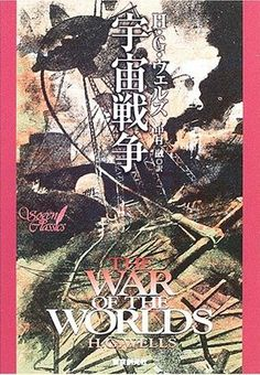Sogen Classics, Unknown, Japanese  Cover by Warwick Goble    Courtesy of John S. Partington