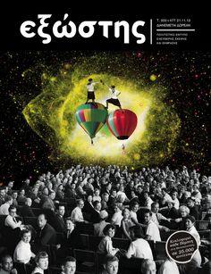 Το ψηφιακό κολάζ του Νίκου Μαραντίδη, ένας παράξενος σουρεάλ πλανήτης | LiFO