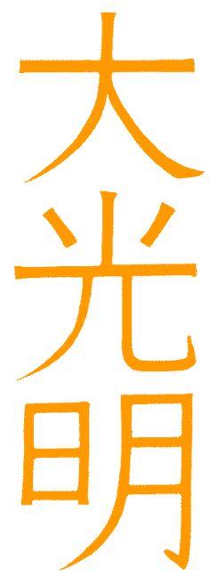 Dai Ko Myo, Quarto Simbolo Reiki, Simbolo Maestro