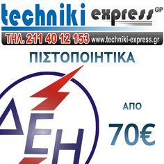 Πιστοποιητικά ΔΕΗ. Για περισσότερες πληροφορίες:  Τηλ.Eπικοινωνίας: 211 40 12 153  Site: www.techniki-express.gr   Email: info@techniki-express.gr Logos, Logo