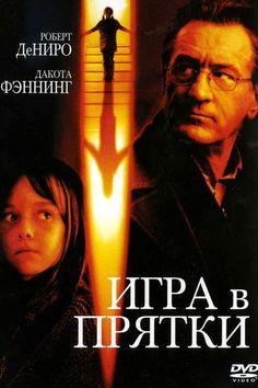 Игра в прятки (2005)