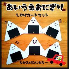 こちらは、あ、い、う、え、おにぎり〜♪♪のサビでおなじみの歌「あいうえおにぎり 」の仕掛けカードです。※お届け内容おにぎりの仕掛けカード×6しゃけ、うめぼし、からあげ、たまごやき、たこさんウインナー、いくら縦14㎝×横17㎝(割りピン仕掛け)簡単な遊び方... Wood Toys, Diy And Crafts, Triangle, Kids Rugs, Wooden Toy Plans, Kid Friendly Rugs, Wooden Toys, Nursery Rugs