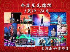 ICNTV 2014 North America Happy Chinese New Year show NO.4:American Stars On Jan. 19 – 24, 2014