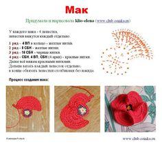 poppy not english, but has diagram. :) | Crochet | Pinterest | Crochet