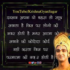 Radha Krishna Quotes, Krishna Love, Hare Krishna, Krishna Art, Shayri Life, Hi Images, Gita Quotes, Jai Shree Krishna, Intresting Facts