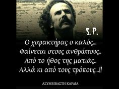 Perfection Quotes, Greek Quotes, Ads, Movie Posters, Inspire, Inspiration, Biblical Inspiration, Film Poster, Popcorn Posters