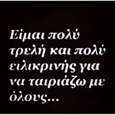 &silent some times. Funny Greek Quotes, Poem Quotes, Funny Quotes, Saving Quotes, General Quotes, Funny Statuses, Lifestyle Quotes, Greek Words, English Quotes