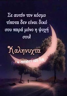 Good Night, Good Morning, Greek Quotes, Gifs, Nighty Night, Buen Dia, Bonjour, Presents, Good Night Wishes