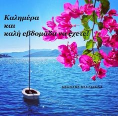 Cute Good Morning, Good Morning Messages, Good Night, Greek, Facebook, Google, Quotes, Summer, Messages