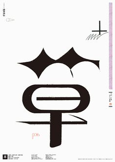 多摩美術大学|卒業制作優秀作品集|グラフィックデザイン学科|鶴見 友紀 Chinese Typography, Typography Design, Lettering, G Words, Chinese Style, Graphic Design, Layout, Posters, Japan