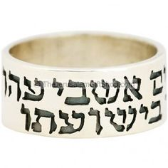 'Put on' the Word of God with scripture jewelry from Jerusalem - Psalms 91:16 written in Hebrew. With long life will I satisfy him, and shew him My salvation. (Psalms 91:16)