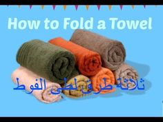 How to fold towels( Hacks) - ثلاثة طرق سريعة لطى الفوط ( المناشف ) لترتي...
