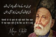 funny urdu poetry romantic & funny urdu poetry + funny urdu poetry fun + funny urdu poetry humour + funny urdu poetry jokes + funny urdu poetry lol + funny urdu poetry romantic + funny urdu poetry for friends Fight For Love Quotes, Romantic Quotes For Her, First Love Quotes, Love Quotes In Hindi, Mirza Ghalib Quotes, Mirza Ghalib Shayari, Mirza Ghalib Poetry, Urdu Poetry Ghalib, Urdu Quotes