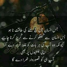 Han right Sk Naaz Poetry Quotes, Sad Quotes, Urdu Poetry, Best Quotes, Qoutes, Life Quotes, Inspirational Quotes, Inspiring Sayings, Truth Quotes