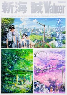 "Crunchyroll - ""Kimi no Na wa./your name"" Film, Novel, Soundtrack Album Take No.1 Spot"